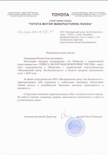 Справка по форме 989Н — работа с гостайной в Ленинграбской области медицинская водительская справка с 2013